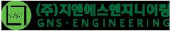 지엔에스엔지니어링 - GNS Engineering